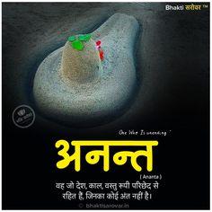 ॐ पार्वतीपतये नमः 🙏 #Mahakal #shiva #lordshiva #bholenath #ShivShankara #shankar #shivshankar #mahadev #Shivlinga #shivling #shivshambhu #shivbhakti #Namah #shivtandav #shivshakti #shambu #shivshambhu #shivbhakti #HinduTemple #tandav #Om #shivtandav #jaishivshankar #BhaktiSarovar Mahakal Shiva, Lord Shiva, Shiv Tandav, Hindu Temple, Om, Tips, Shiva, Counseling