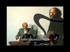 ΠΑΡΑΠΟΝΕΜΕΝΑ ΛΟΓΙΑ-Αριστειδης Μοσχος-σαντουρι - YouTube