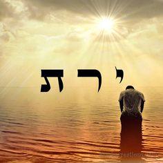 Yud Resh Tav  Silent Partner 27 of the 72 Names of God. Let your silent partner…