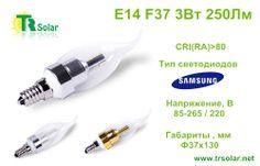 E14 F37 3Вт 250Лм  www.trsolar.net sales03@trsolarchina.com skype: ledled8630