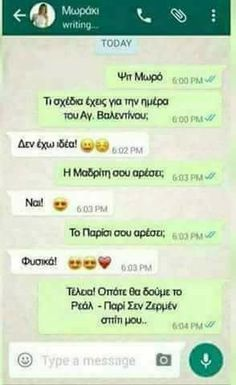 Αν μου συνέβαινε αυτό, θα έλεγα ναι 😜 Greek Memes, Funny Greek, Greek Quotes, Funny Memes, Jokes, True Words, Just For Laughs, Funny Photos, Laugh Out Loud