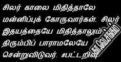More tamil kavithai www.kadhalkavithai.com Lessons Learned, Daisy, Poems, Journey, Indian, Album, Thoughts, Feelings, Learning