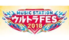 制作実績 | テレビ朝日映像 Hype Logo, Typography Logo, Logos, Japan Logo, Japanese Typography, Music Station, Burger King Logo, Game, Logo