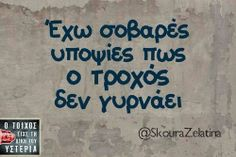 Shared by Myrto. Find images and videos about funny, quotes and greek quotes on We Heart It - the app to get lost in what you love. Funny Greek Quotes, Greek Memes, Funny Picture Quotes, Sarcastic Quotes, Funny Quotes, Life Quotes, Humor Quotes, Favorite Quotes, Best Quotes