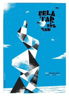 Bela Tarr #poster #cover #type #typography #book #letter #lettering #design #graphic #illustration #art