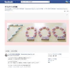 シャボン玉石けん株式会社 Shabondama Soap Co., Ltd.  祝!☆☆7000人☆☆    http://www.facebook.com/photo.php?fbid=291929200905499