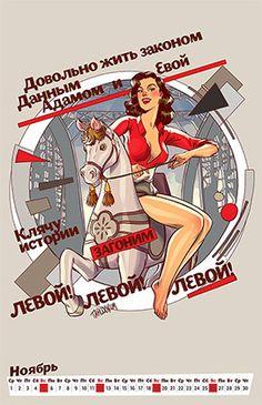 Российский художник создал эротический календарь с революционными лозунгами: Coцсети: Интернет и СМИ: Lenta.ru