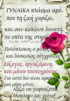 Positive Quotes, Motivational Quotes, Inspirational Quotes, Greek Beauty, Big Words, Greek Quotes, Childrens Party, Family Quotes, Holidays And Events