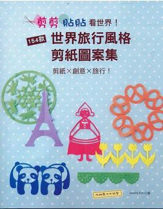 154 World Travel Stylish Paper Cutting Designs Japanese Craft Book (In Chinese). $21.00, via Etsy.
