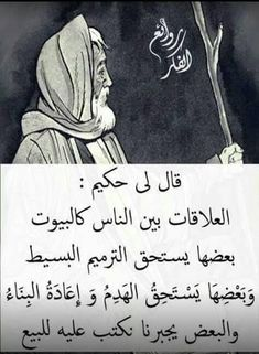 Arabic English Quotes, Arabic Love Quotes, Islamic Inspirational Quotes, Book Quotes, Words Quotes, Me Quotes, Funny Quotes, Calligraphy Quotes Love, Love Quotes Wallpaper