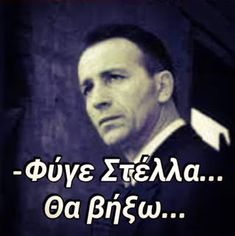 Funny Greek Quotes, Funny Quotes, Just Kidding, Photo Wallpaper, Just For Laughs, Make Me Happy, Picture Video, Meant To Be, Jokes