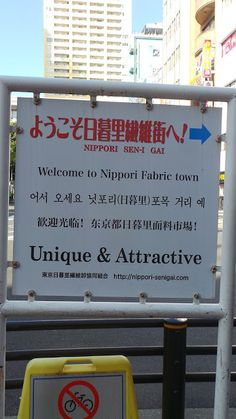 Family vacation in Japan - Nippori the textile town