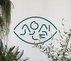 소온실 brand identity for So On Sil