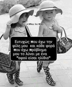 Funny Cartoons, Funny Memes, Jokes, Bff Quotes, Greek Quotes, Proverbs Quotes, English Quotes, True Words, Funny Photos