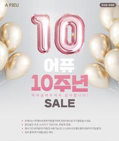 어퓨 > 어퓨 2월 10주년 세일 Balloon Banner, Letter Balloons, Web Design, Graphic Design, Restaurant Poster, Pop Up Banner, Ad Layout, Event Banner, Promotional Design