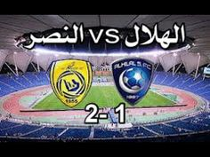 اهداف مباراة الهلال و النصر 1-2