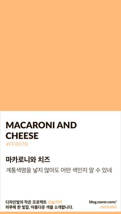 Macaroni and Cheese Pantone Colour Palettes, Pantone Color, Colour Dictionary, Color Pick, Colour Pallette, Aesthetic Colors, Colour Board, Color Swatches, Color Theory