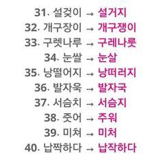 ××자주틀리는 맞춤법 50단어 모음×× : 네이버 블로그 Word Skills, Sense Of Life, Korean Words, Learn Korean, Korean Language, Famous Quotes, Writing Tips, Life Hacks, Knowledge