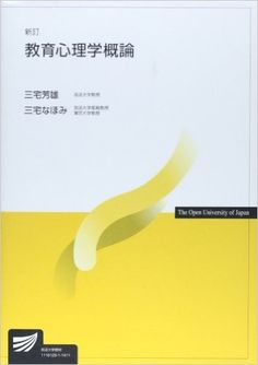 教育心理学概論 (放送大学教材) | 三宅 芳雄, 三宅 なほみ |本 | 通販 | Amazon