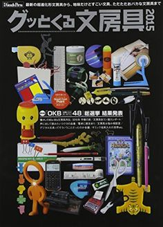 グッとくる文房具 2015 (別冊GoodsPress), http://www.amazon.co.jp/dp/4199250395/ref=cm_sw_r_pi_awdl_RtINub0NRGXDV