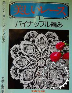 Beautiful Lace Vol 1 - Japan Crochet Lace Pattern Book Crochet Doily Diagram, Crochet Doilies, Crochet Lace, Crochet Patterns, Crochet Cord, Crochet Books, Thread Crochet, Japanese Books, Crochet Magazine