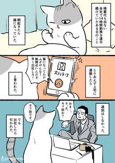 清水めりぃ@単行本発売されました (@zatta_shimizu) さんの漫画 | 11作目 | ツイコミ(仮) Illustration Kawaii, Animals And Pets, Cute Animals, Cat Doodle, Ship Drawing, Japanese Culture, Anime Style, Best Memes, Cute Art