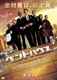 映画『ペントハウス』 - シネマトゥデイ