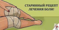 Это средство народной медицины действительно творит чудеса! Боль в суставах часто воспринимается как признак старости, особенно если она возникает в возрасте старше 40 лет. Но дискомфорт в суставах встречается и у более молодых людей. Может быть несколько причин, почему у вас заболели суставы: ревматизм, травмы, перегрузки могут привести к возникновению артрита. Проявляйте заботу о себе, …