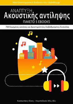 Ανάπτυξη Ακουστικής αντίληψης | ΠΑΚΕΤΟ 5 EBOOK - Upbility.gr Ebooks, Games, Logos, Plays, Gaming, Logo, Game, Toys, Spelling