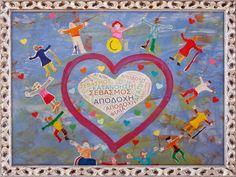 """Ταξιδεύοντας στο κόσμο των νηπίων: ΠΡΟΓΡΑΜΜΑ Α.Μ.Ε.Α """"ΤΟ ΚΟΥΤΣΟ ΑΡΚΟΥΔΑΚΙ"""" Differentiation, Projects To Try, Symbols, Peace, Blog, Art, Art Background, Icons, Kunst"""