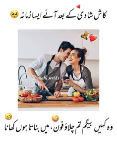 Adeefa 💞💖💞 Funny Quotes In Urdu, Best Quotes, Fun Quotes, Tears Quotes, Cute Love Lines, Love Romantic Poetry, Beautiful Love Quotes, Quran Quotes Inspirational, Crazy Girls