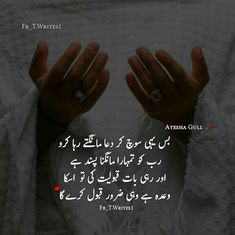 Urdu Quotes, Islamic Quotes, Believe, Writing, Allah, Being A Writer