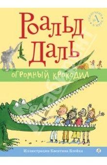 Роальд Даль - Огромный крокодил обложка книги