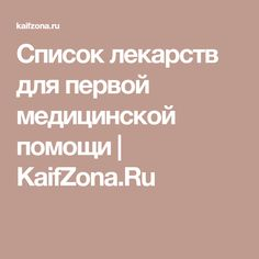 Список лекарств для первой медицинской помощи | KaifZona.Ru