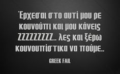 ΑΜΑΝ ΑΥΤΑ ΤΑ ΚΟΥΝΟΥΠΙΑ - GREEK FAIL