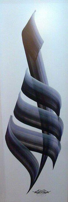 'Allah' Arabic Calligraphy (Band B) Arabic Calligraphy Art, Arabic Art, Caligraphy, Font Art, Typography Art, Typographic Design, Allah, Turkish Art, Art And Architecture