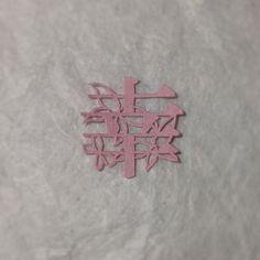 【幸】happiness #501 #72pt #漢字 #和紙 #民芸紙 #切り絵 #papercut #彩文字 #幸 #happiness #文様 #蝶 #ちょう