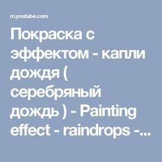 Покраска с эффектом - капли дождя ( серебряный дождь ) - Painting effect - raindrops - YouTube
