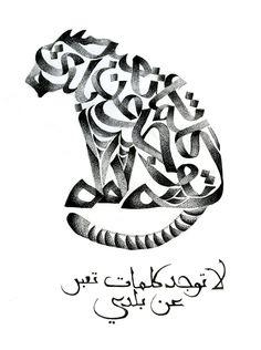 Zoomorphic Stipple Calligraphy by Maece Seirafi, via Behance