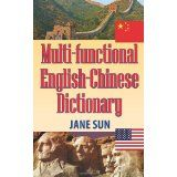 Multi-Functional English-Chinese Dictionary (Hardcover)By Jane Sun