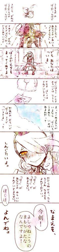 いまつる手紙3※今剣極ネタバレ