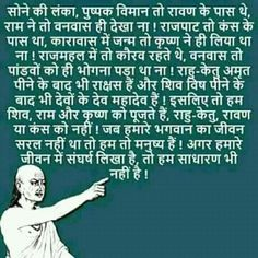 Chankya Quotes Hindi, Sanskrit Quotes, Wisdom Quotes, True Quotes, Good Thoughts Quotes, Good Life Quotes, Best Quotes, Motivational Picture Quotes, Photo Quotes