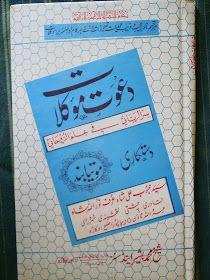 Shan e Ali Book Shop*~* کُتب خانہ شانِ علی*~*: Ilm Taskheer Jinnat, Humzad, Mokilat, Arwah wa Hazrat Books Free Books To Read, Free Pdf Books, Free Books Online, Reading Online, Free Ebooks, Black Magic Book, Hindi Books, Islamic Inspirational Quotes, Ebook Pdf
