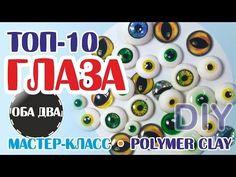 Видео мастер-класс: 10 способов сделать глаза для игрушек - Ярмарка Мастеров - ручная работа, handmade