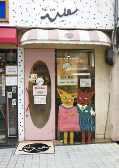 Cafe Design, Store Design, Coffee Shops, Coffee Shop Aesthetic, Japanese Cat, Japanese Shop, Storefront Signs, Cute Store, Cat Hotel
