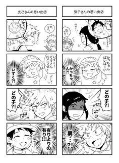 Bakugou Mitsuki & Bakugou Katsuki & Midoriya Inko & Midoriya Izuku Mitsuki Bakugou, He Is My Everything, Boku No Hero Academia, Kawaii, Cartoon, Manga, My Favorite Things, My Love, Anime