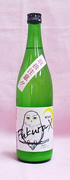 出羽鶴 活性純米にごり酒 Fukuro-x