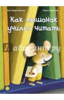 Анн-Мари Абитан - Как мышонок учился читать обложка книги