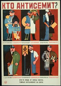 """""""Who Is an Antisemite?"""" Russian poster. Printed in the USSR, 1927–1930. Artwork by Nikolai Denisovski. The poster associates antisemitism with """"prerevolutionary"""" elements, such as capitalists, the bourgeoisie, and supporters of the tsar. (YIVO)"""