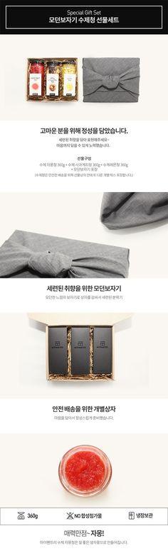 모던보자기 수제청 선물세트 Special Gifts, Packaging, Design, Wrapping